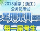 湖州中公2018年国考暑假集训培训-行测和申论