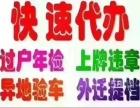 南京汽车过户,年审,违章,变更,改色