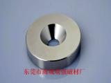 供应环保磁瓦  多功能沉头孔磁铁  圆片磁铁