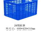 供应南宁优质塑料筐,广西蔚华塑业专业生产