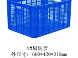 蓝色塑料筐,武鸣优质塑料筐生产厂家