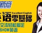 学新概念英语、口语就要选民众创新意培训学校