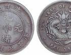 大清银币短须龙价格?贵州贵阳哪里可以鉴定出手?