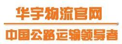 广州华宇物流为您提供长途搬家/行李托运/轿车托运服务