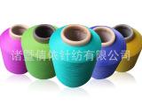 供应2050 涤纶有色包纱 氨纶包覆纱 弹力纱线 厂家直销