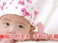 北京癫痫病的最新治疗疗法 癫痫治疗全书APP
