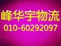 北京搬家搬厂设备托运物流公司//货运公司