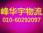 北京物流公司/托运公司/货运公司/搬家搬厂公司