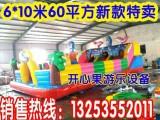 开心果充气城堡充气滑梯攀岩室外大型游乐设备气模儿童蹦蹦床