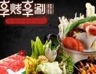 享烤享涮双吃火锅加盟/小火锅加盟热线