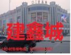 天津建鑫城,现铺开售,月返祖1200元 天津商铺