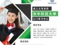 华中科技大学2016秋成人本科、大专学历班招生