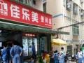 宝安-福永80平米百货超市-便利店10万元