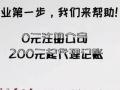 o元注册公司 200元代理记账