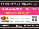 涂塑/英国思瓦达swada荧光颜料RTS-1粉红