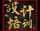 武汉学平面设计到衍果,ps,ai,cdr实战小班手把手教学