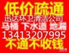 化粪池清陶顺德最大的化粪池清理公司134 1320 7995