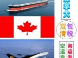 深圳到加拿大空运专线代理,航班直飞加拿大的双清包税空运