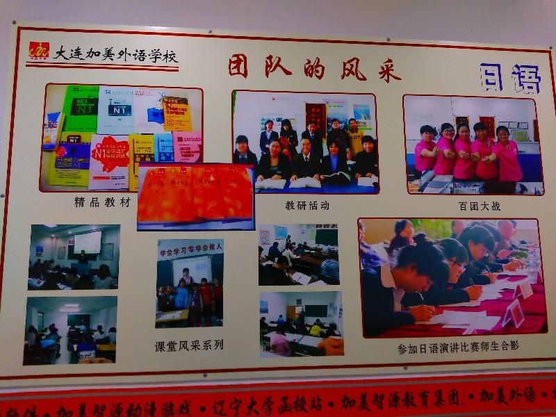 开发区加美学校日语培训