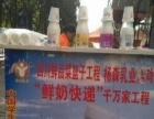 杨森乳业鲜奶快递