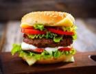 汉堡店加盟连锁店一0元开家汉堡店