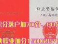 天津滨海积分落户非常紧缺职业培训稳定加60-70分
