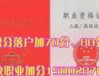 天津职业培训招收非常紧缺工种培训积分落户加80分