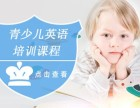上海闵行少儿英语培训班 教孩子说地道英语