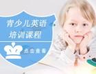 上海杨浦小孩英语补习班要多少钱