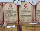 泰安商标专利|CE|ISO|高企认定|双软