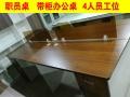 杭州办公桌 办公家具员工位屏风桌时尚简约蝴蝶脚