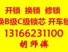 上海全城联动开锁/换锁芯/配车钥匙/开车锁/门禁卡/电梯卡