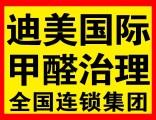 天津除甲醛公司 除异味 甲醛检测治理 新房办公室去甲醛