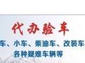河北省地区汽车年检