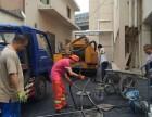 杭州上城区 专业清理隔油池 拖拉管道清洗污水管道清洗