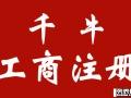 南阳公司变更名称及法人变更代办 南阳千牛