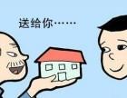 通州区代办房产赠与,大兴区代办房产赠与,海淀区代办房产赠与