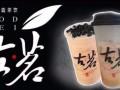 绍兴古茗奶茶代理饮品 2017开一家饮品店要投资多少要多少钱