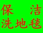 重庆大石坝办公室专业清洗地毯