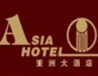 亚洲大酒店加盟