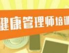 北京健康管理师培训学校有网授课程的学习吗