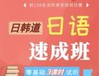 济南日语学习班,济南长清有日语学校吗?日语考前辅导