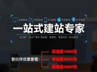 新伙伴优惠建站1800元起含域名-备案-建站