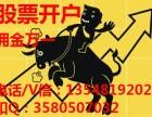 温州苍南县股票开户免费佣金较低证券公司开户