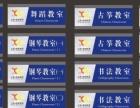 金山朱泾石化钢琴古筝中国舞街舞美术书法葫芦丝培训