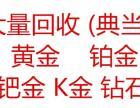 广州高价回收(典当)黄金铂金K金项链手链戒指吊坠