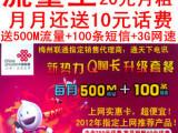 联通3G资费卡 10元包500MB流量+100条短信 流量王 3