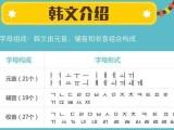 张家港韩语培训 零基础到精通培训班