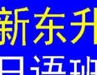 新乡日本留学机构|新东升培训