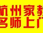 杭州大学生一对一家教,中考 高考 中小学各科上门辅导